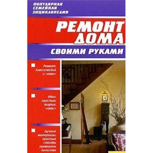 Ремонт дома энциклопедия