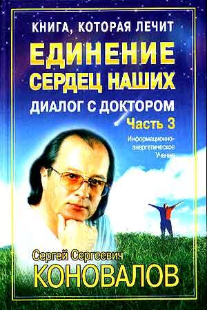 Скачать музыку доктора коновалова
