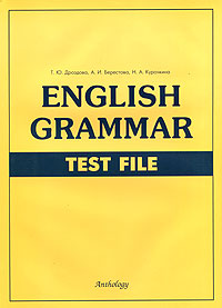 English Grammar Test File